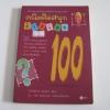 คณิตคิดสนุกด้วยเลข 100 Tsubota Kozo เขียน ดร.สิทธิ ฤทธาภรณ์ แปลและเรียบเรียง***สินค้าหมด***