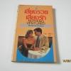 เสี่ยงรวยเสี่ยงรัก (Nothing Ventured) Suzanne Simms เขียน โรม รติยา แปล***สินค้าหมด***