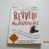 ล้มได้ก็ลุกได้ (Revved!) Harry Paul & Ross Reck, Ph.D. เขียน รอยพิมพ์ ถีระวงษ์ แปลและเรียบเรียง (มีตำหนิรอยเลอะตามภาพค่ะ)