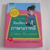 ห้องเรียนภาษาเกาหลี (Class Ajumma) พิมพ์ครั้งที่ 2 ครูจ๋า-วิทิยา จันทร์พันธ์ เขียน***สินค้าหมด***