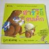 ฮาร์วีย์อบเค้ก Lars Klinting เขียน ธิติมา สัมปัชชลิต แปล***สินค้าหมด***