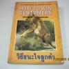 วิธีชนะใจลูกค้า (How To Win Customers) Heinz M. Goldmann เขียน***สินค้าหมด***