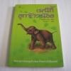 """เมนิกี้ ลูกช้างน้อย แนนซี เกรซ เขียน """"น.พ.ศ"""" แปล***สินค้าหมด***"""