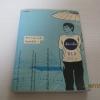 เยือกเย็น (Blu) พิมพ์ครั้งที่ 7 ท์ซึจิ ฮิโตนาริ เขียน สมเกียรติ เชวงกิจวาณิช แปล***สินค้าหมด***