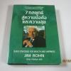 7 กลยุทธ์สู่ความมั่งคั่งและความสุข (Seven Strategies for Weath and Happiness) Jim Rohn เขียน กำธร เก่งสกุล แปล***สินค้าหมด***
