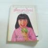 เพื่อนคนใหม่ นางาซากิ เก็นโนะสุเกะ เขียน ผุสดี นาวาวิจิต แปล***สินค้าหมด***