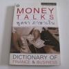 พูดจา ภาษาเงิน (Money Talks) วัลลภ คล่องพิทยาพงษ์ เรียบเรียง***สินค้าหมด***