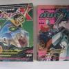 สลัดอวกาศ กันดั้ม X เล่ม 1 และเล่ม 2