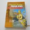 เที่ยวเมืองไทยกับไกด์บุก (Tourist Guide to Thailand) ผศ.นิลรัตน์ กลิ่นจันทร์ เขียน***สินค้าหมด***