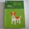 คู่มือเลี้ยงสุนัข (Dog Owner's Manual) ดร.เดวิด บรูนเนอร์ และ แซม สตอลล์ เขียน***สินค้าหมด***