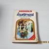 หนังสือชุดผจญภัยตามในเลือก 3 ตอน ถ้ำมหัศจรรย์ (The cave of Time) พิมพ์ครั้งที่ 3 Edward Packard เขียน ปทุมวรรณ แปล***สินค้าหมด***