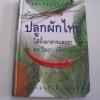 ปลูกผักไทย ได้ทั้งอาหารและยา พิมพ์ครั้งที่ 2 ศ.ดร.วีณา เชิดบุญชาติ เขียน***สินค้าหมด***