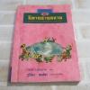 สนุกกับนิทานอ่านฉลาด (Popular Chinese Tables) Tian Hengyu เขียน ภูริภัทร ภควดีธร แปลและเรียบเรียง