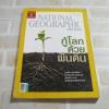NATIONAL GEOGRAPHIC ฉบับภาษาไทย กันยายน 2551 กู้โลกด้วยผืนดิน***สินค้าหมด***