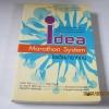 ไอเดียมาราทอน (Idea Marathon System) ทาเคโอะ ฮิกูชิ เขียน เกรียงศักดิ์ กำลังสินเสริม แปล***สินค้าหมด***