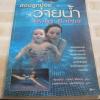 สอนลูกน้อยว่ายน้ำ (Water Babies) ฟรองซัวส์ บาร์บิรา ฟรีดแมน เขียน นายแพทย์ยงยศ จริยวิทยาวัฒน์ แปล (จองแล้วค่ะ)