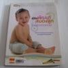 คู่มือพัฒนาสมองลูกด้วยสองมือพ่อแม่ (Brain Development) พิมพ์ครั้งที่ 5 เรียบเรียงจากบทความนิตยสารรักลูก***สินค้าหมด***
