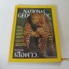 NATIONAL GEOGRAPHIC ฉบับภาษาไทย ตุลาคม 2544 ตามรอยเสือดาว***สินค้าหมด***