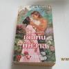 นวนิยายชุด มัลโลเรน เดิมพันพิศวาส (Tempting Fortune) โจ เบฟเวอร์ลีย์ เขียน สวรรยา แปล***สินค้าหมด***