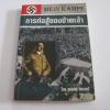 การต่อสู้ของข้าพเจ้า (Mein Kampf) โดย อดอล์ฟ ฮิตเลอร์ แปลโดย ศ.ป.***สินค้าหมด***