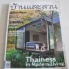 บ้านและสวน ฉบับที่ 418 มิถุนายน 2554 Thainess in Modern Living***สินค้าหมด***