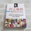 Murakami ศาสดาเบสต์เซลเลอร์ โดย 'ปราย พันแสง ***สินค้าหมด***