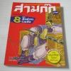 สามก๊ก ฉบับการ์ตูน เล่ม 8 ตอน เชิญมังกรร่วมทัพ พิมพ์ครั้งที่ 2 Hwang Sok-yong เรียบเรียง Lee Chung-ho ภาพ เกวลิน ศรีม่วง แปล