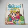 หนังสือชุดเรียนภาษาอังกฤษจากวรรณกรรม กัลลิเวอร์ผจญภัย (Gulliver's Travels) กาญจนา ประสพเนตรและบงการ เกิดม่วง แปล***สินค้าหมด***