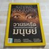์NATIONAL GEOGRAPHIC ฉบับภาษาไทย ตุลาคม 2558 ค้นพบบรรพบุรุษมนุษย์สายพันธุ์ใหม่ วานรหรือมนุษย์