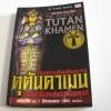 ถอดรหัสสังหารตุตันคาเมน บัลลังก์เลือดแห่งปฐพีไอยคุปต์ (The Murder of Tutan Khamen) Bob Brier, Ph.D. เขียน พรนภัส แปล***สินค้าหมด***