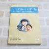 ป.1 ตัวโต ป.2 ตัวเล็ก ฟุรุตะ ทารุฮิ เขียน ยุวลักษณ์ (ลิขิตธนวัฒน์) มูระเซะ แปล***สินค้าหมด***
