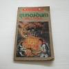 หนังสือชุดผจญภัยตามใจเลือก 28 ตอน ขุมทองอินคา (Inca Gold) Jim Becket เขียน คำรุ้ง แปล***สินค้าหมด***