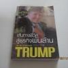 เส้นทางชีวิตสู่ธุรกิจพันล้าน (The Art of the Deal Trump) Donald J. Trump เขียน อมรรัตน์ ศรีสุรินทร์ แปล***สินค้าหมด***