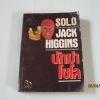 นักฆ่าโซโล (Solo) Jack Higgins เขียน ประดิษฐ์ เทวาวงศ์ แปล***สินค้าหมด***
