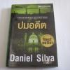 ปมอดีต (A Death in Vienna) Daniel Silva เขียน ไพบูลย์ สุทธิ แปล***สินค้าหมด***