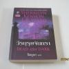 วีรบุรุษจันทรา (Dead After Dark) Sherrilyn Kenyon เขียน จิตอุษา แปล***สินค้าหมด***