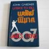 เจมส์ บอนด์ 007 ตอน พยัคฆ์พิฆาต (James Bond 007 Licence to Kill) John Gardner เขียน ชัชวาลย์ ณ นคร แปล***สินค้าหมด***