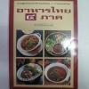 อาหารไทย 4 ภาค โดย สำนักพิมพ์แสงแดด***สินค้าหมด***