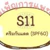 ครีมกันแดด (SPF 60)