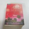 วิมานใจ (Paradise) จูดิธ แมคนอธ เขียน ขีดขิน จินดาอนันต์ แปล***สินค้าหมด***
