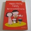 จัดการการเงินให้บ้านรวย (Happy Richy Family) อภิชาติ สิริผาติ เขียน***สินค้าหมด***