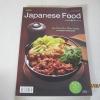 Japanese Food โดย ไพโรจน์ ลิ้มสกุล***สินค้าหมด***