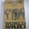 สงครามโลกครั้งที่ 1 (World War I) ปรีชา ศรีวาลัย เขียน***สินค้าหมด***