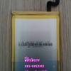 แบตเตอรี่ ไอโมบาย IQX ZEEN แท้ศูนย์ (BL-250)