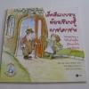 เด็กดีแบบหนูต้องเรียนรู้การเคารพ Ted and Jenny O'Neal เขียน R.W. Alley ภาพ บุษดี ฤทธาภรณ์ แปล***สินค้าหมด***