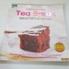 Dessert for Tea Break ของว่างกับชาอร่อย***สินค้าหมด***