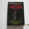 แม่โขง (Mekong) พิมพ์ครั้งที่ 8 Paul Adirex (ปองพล อดิเรกสาร) เขียน วิภาดา กิตติโกวิท แปล***สินค้าหมด***