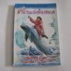 ตำนานแห่งท้องทะเล (Legendes de la mer) Bernard Clavel เขียน ดร.สุภาภรณ์ อาภาวัชรุตม์ แปล***สินค้าหมด***