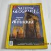 NATIONAL GEOGRAPHIC ฉบับภาษาไทย มิถุนายน 2551 ถอดรหัสลับสโตนเฮนจ์***สินค้าหมด***