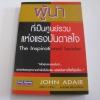 ผู้นำ ที่เป็นศูนย์แห่งแรงบันดาลใจ (The Inspirational Leader) John Adair เขียน สุริยา ศศิน แปลและเรียบเรียง***สินค้าหมด***